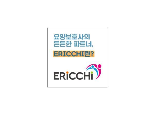에리치란_(1).jpg